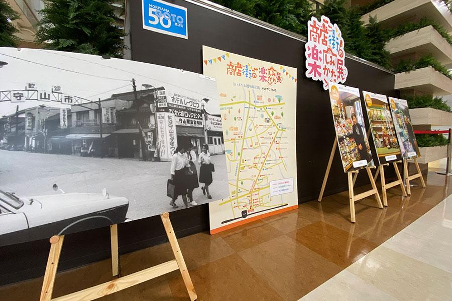 守山市の商店街の今昔を伝える「商店街の楽しみかた展」のパネル展示