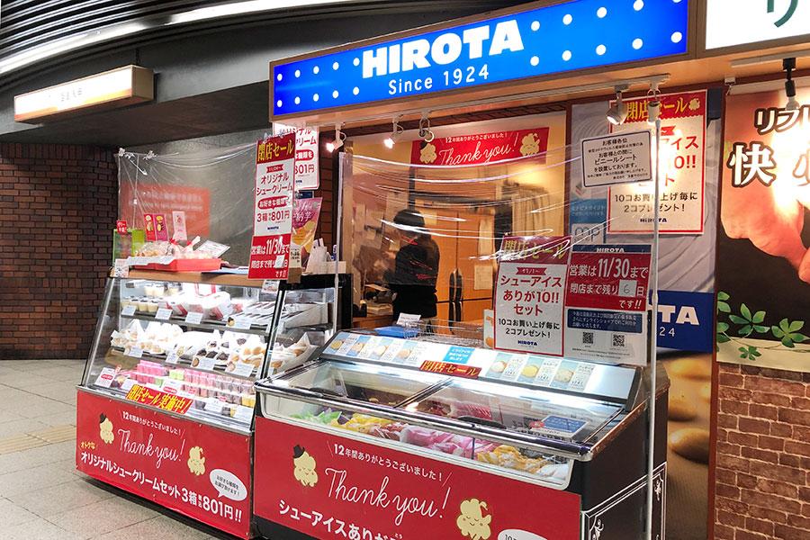 シュークリームのヒロタ、西日本で唯一の難波店が30日閉店