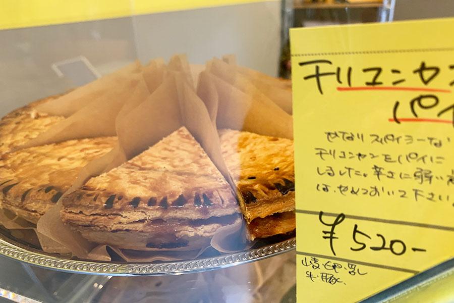 甘くないパイはビールとどうぞ。チリコンカンパイ520円