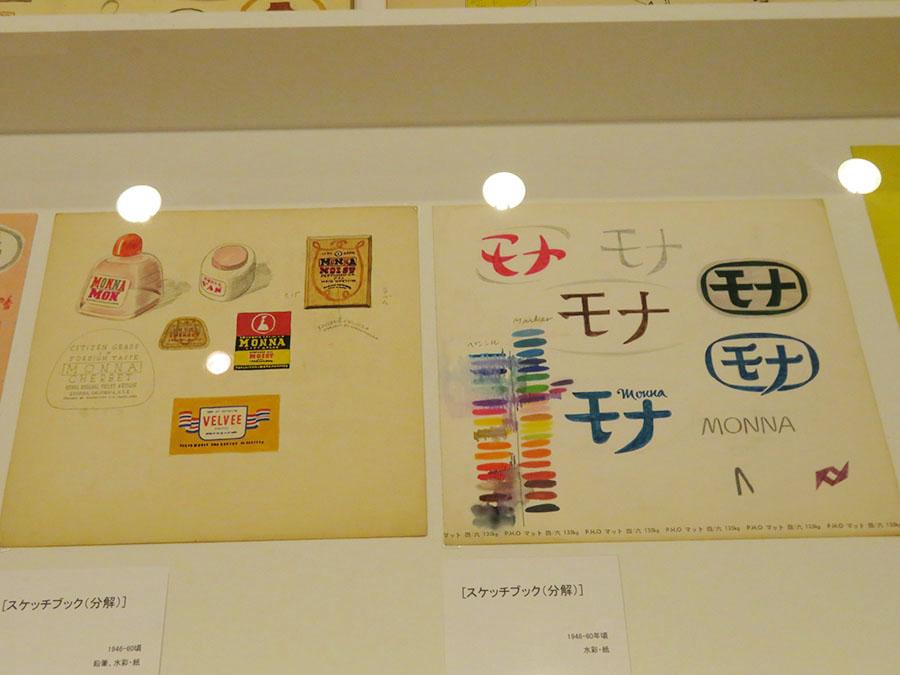 今竹七郎のスケッチブックより。企業のロゴマークや商品ラベルの制作過程が窺える
