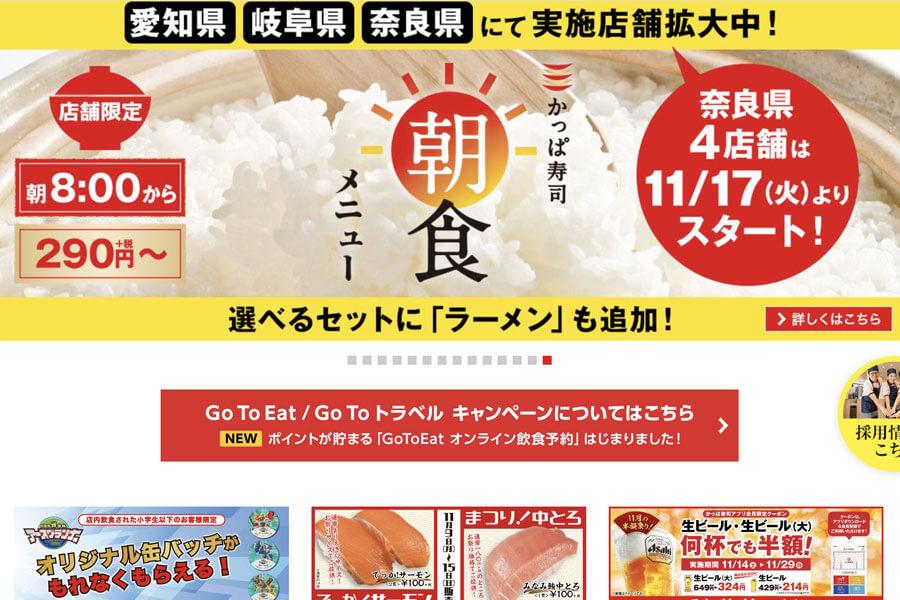 公式サイトより、11月17日より奈良県下ではじまる「かっぱ寿司」の朝食メニュー告知
