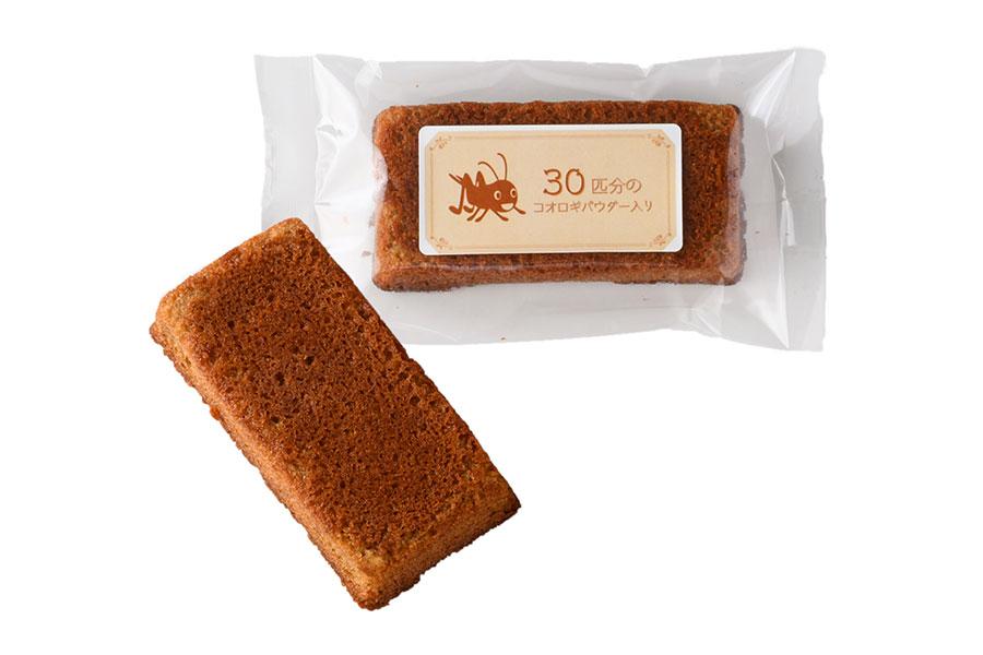 「コオロギのフィナンシェ」1個あたりのコオロギの使用量が30匹の商品