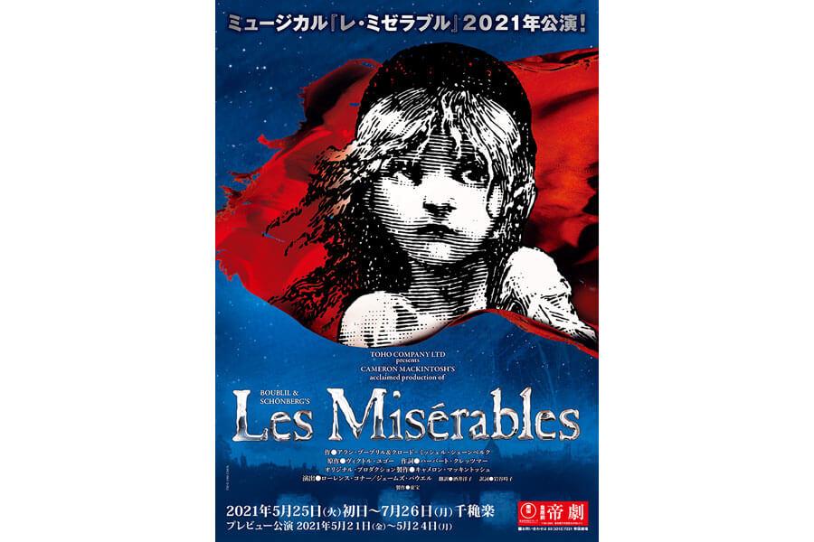 ミュージカル『レ・ミゼラブル』2021年公演のポスターイメージ