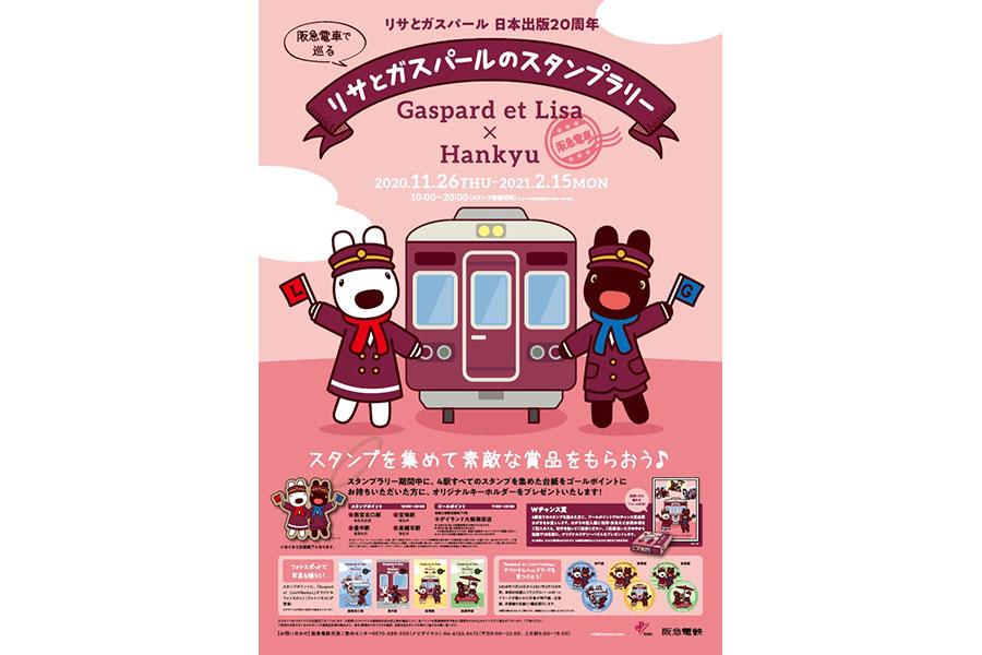 阪急電車×リサとガスパールのコラボ、限定グッズに注目