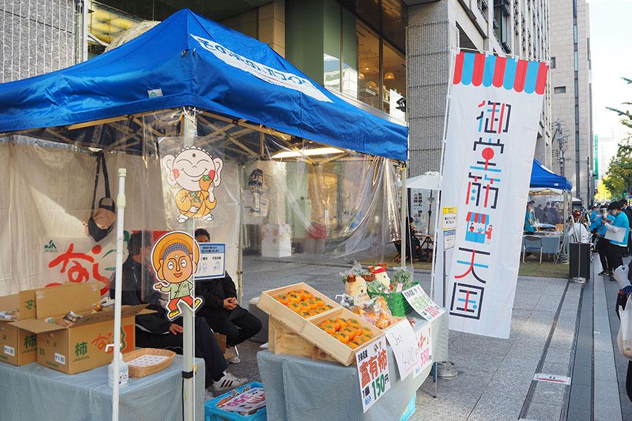 果物やスイーツの販売がおこなわれるマルシェ(6日はJAならけんが柿などを販売)