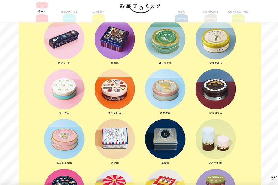 お菓子のミカタ公式サイトのスクリーンショット