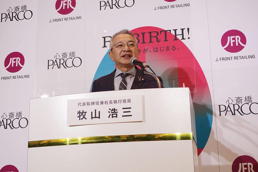 「パルコ」の牧山浩三取締役は、「9年前に商店街のみなさまに戻ってくるという約束を果たせました。地元の人と連携やコラボすることで進化していきたい」と語る