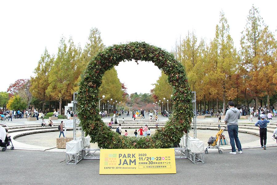 「PARK JAM」では、花博30周年記念モニュメントも2日間限定で登場した