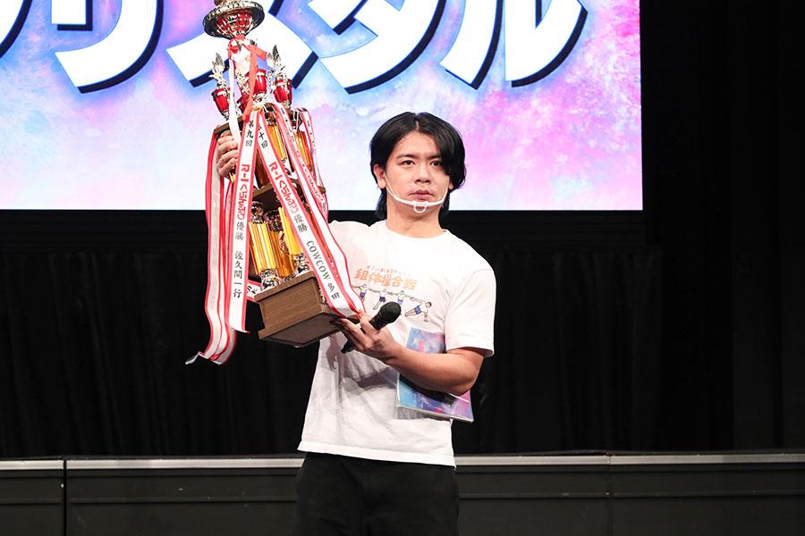 優勝トロフィーを返還した前回大会の王者・マヂカルラブリーの野田クリスタル