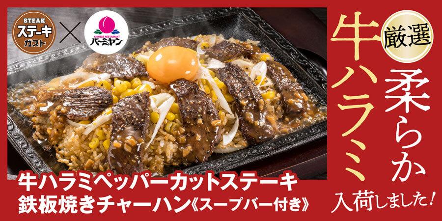 2ブランドがコラボした「牛ハラミペッパーカットステーキ(約100g)鉄板焼きチャーハン)」単品999円