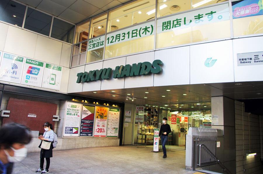 東急ハンズ三宮店が12月31日に閉店。11月20日から「大感謝セール」を開催