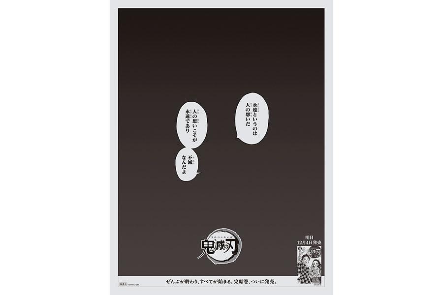 3日の夕刊「完結巻記念全面広告」 (C)吾峠呼世晴/集英社