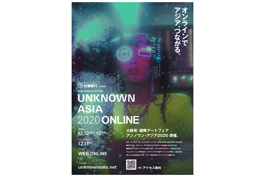 「UNKNOWN ASIA 2020 ONLINE」ポスター