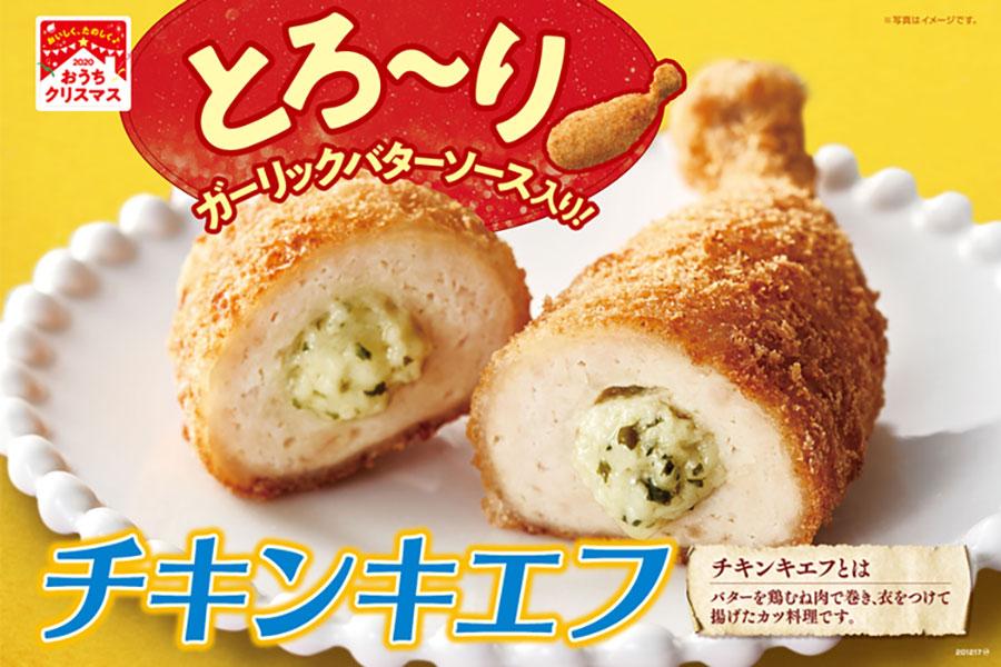なかにはガーリックバターソースがたっぷりな「チキンキエフ」(250円・税別)