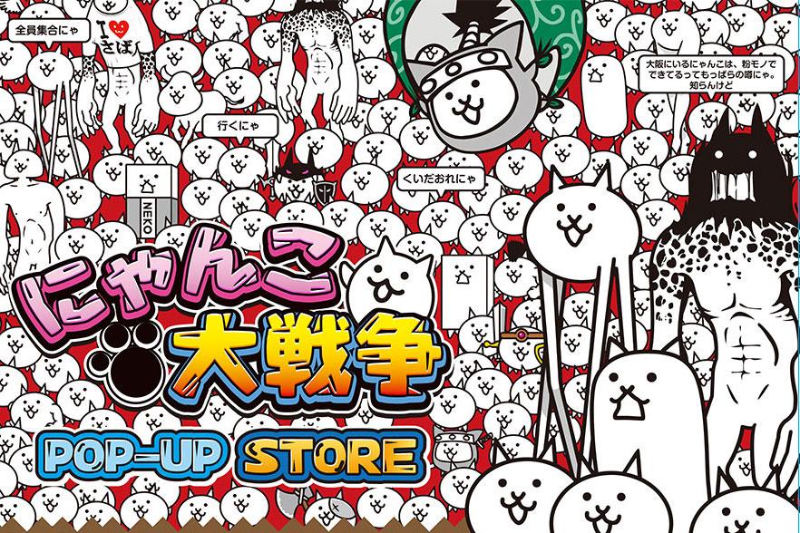 2021年1月11日まで開催中の『にゃんこ大戦争 POP UP STORE』 (C)PONOS Corp.