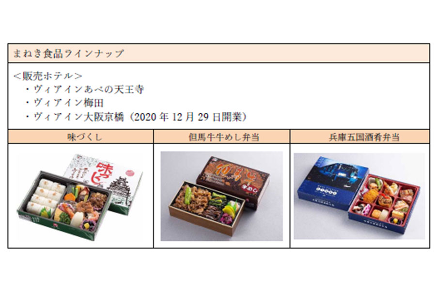ヴィアインあべの天王寺、ヴィアイン梅田、ヴィアイン新大阪では、「味づくし」「但馬牛牛めし弁当」「兵庫五国酒肴弁当」から1つ選べる
