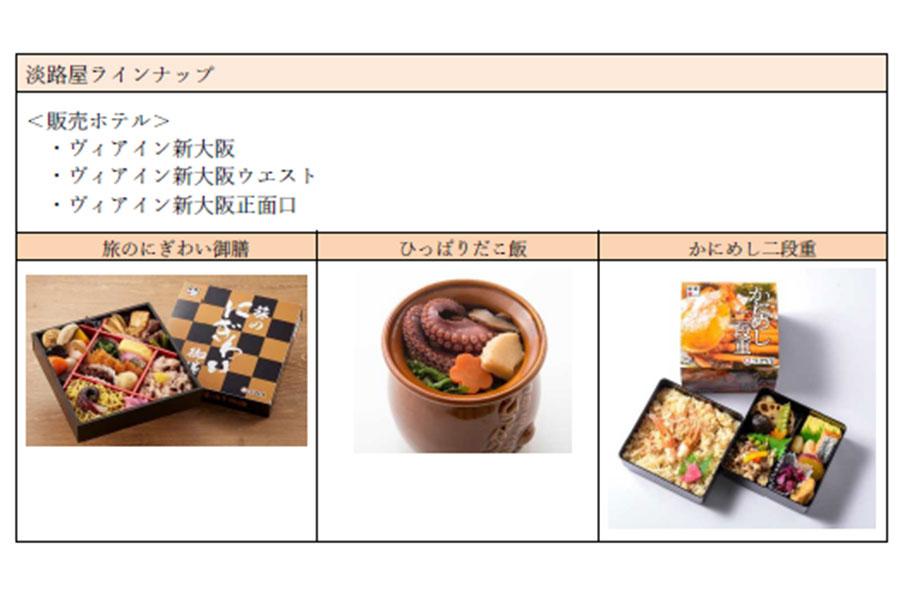 ヴィアイン新大阪ウエスト、ヴィアイン新大阪正面口、ヴィアイン大阪京橋(2020年12月29日開業)では、「旅のにぎわい御膳」「ひっぱりだこ飯」「かにめし二段重」から1つ選べる