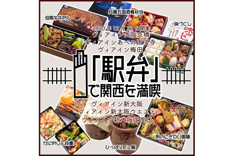 駅弁がセットになったプランが、大阪の6ホテルで開始