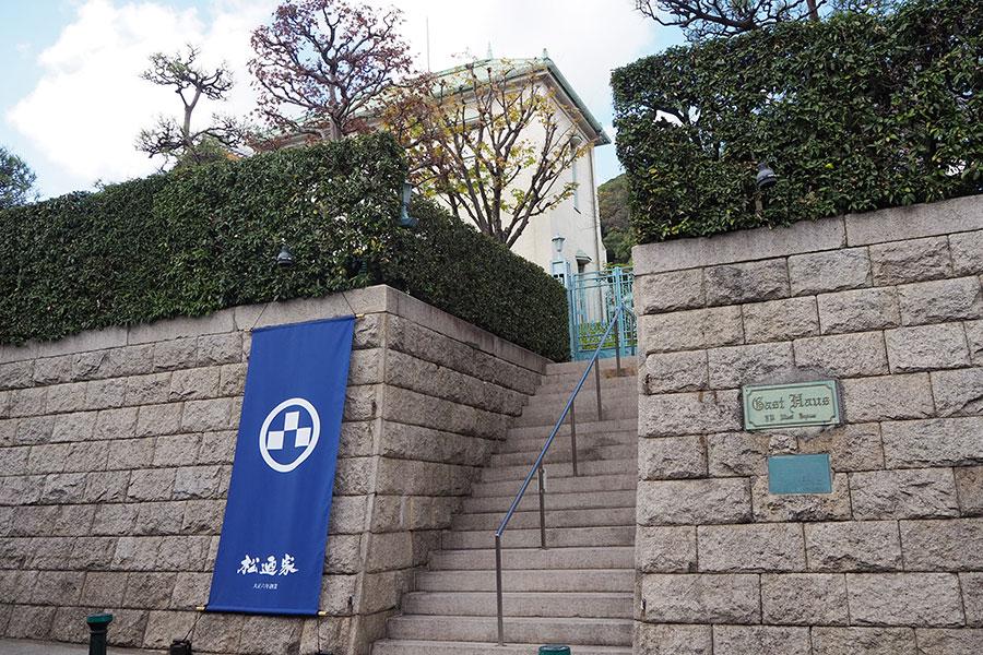 エントランス。神戸・北野の山本通から階段を上がると、歴史的な建造物が現れる