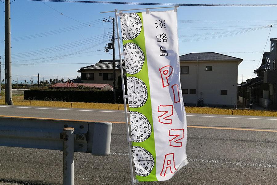 この旗が「石原商店」の目印