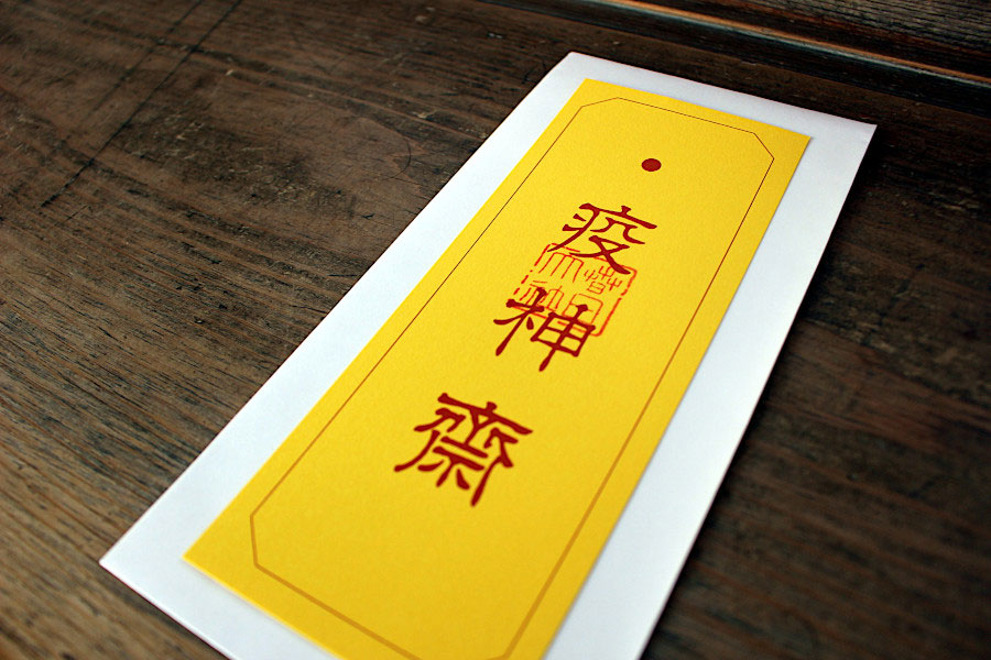 従来は、8月15日「中元疫神祭」で授与される「疫神斎符」だが、当分の間、授与期間が延長されている