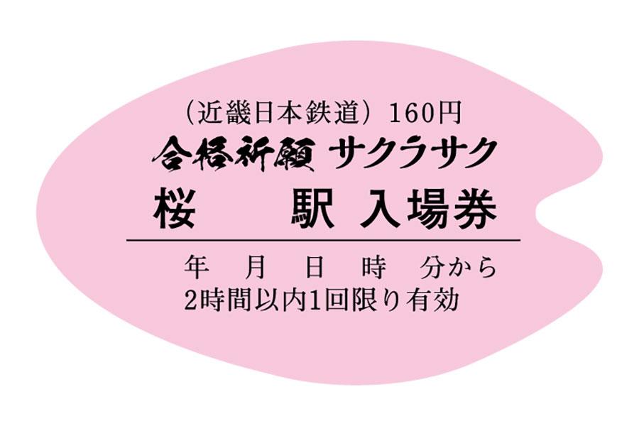 桜の花びら型入場券(イメージ)