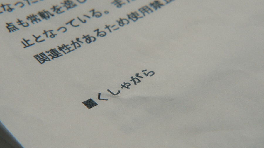 使用禁止の「くしゃがら」という言葉 (C)NHK
