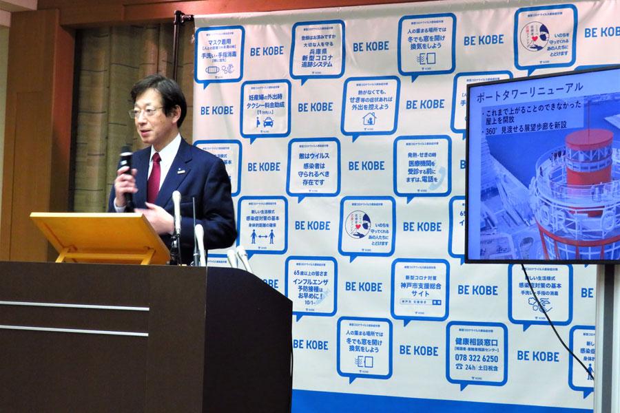 ポートタワーへの思いを語った、久元喜造神戸市長(12月10日・神戸市役所)
