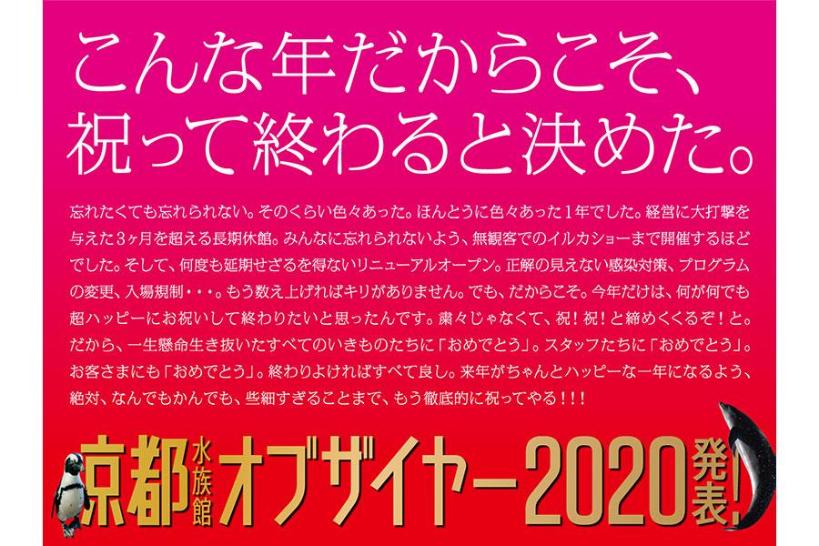 『京都水族館オブザイヤー』。10日からは大阪メトロと京都市営地下鉄で車内広告が掲出されている