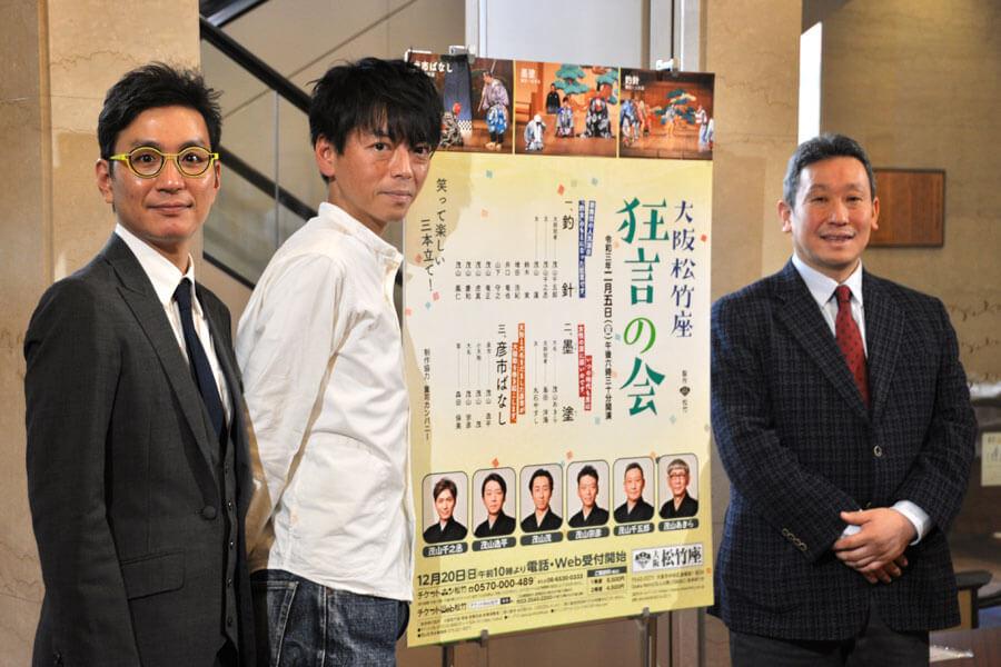 朝ドラからの早すぎる退場を惜しむ声に感謝した茂山宗彦(左から2人目)(12月21日・大阪市内)