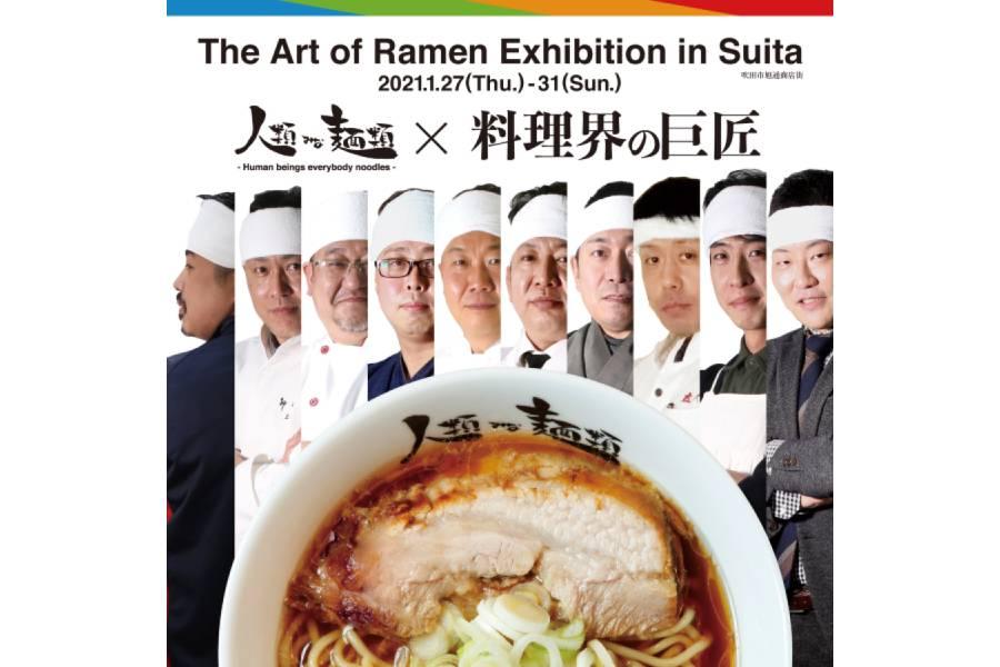 「人類みな麺類」が夢のラーメンイベント