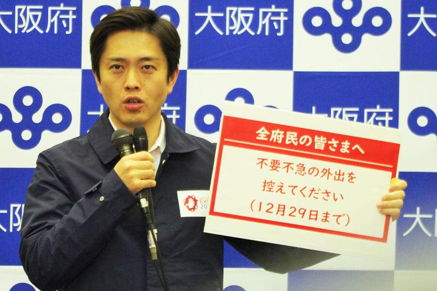 府民に外出自粛を要請する吉村洋文知事(12月14日・大阪府庁)