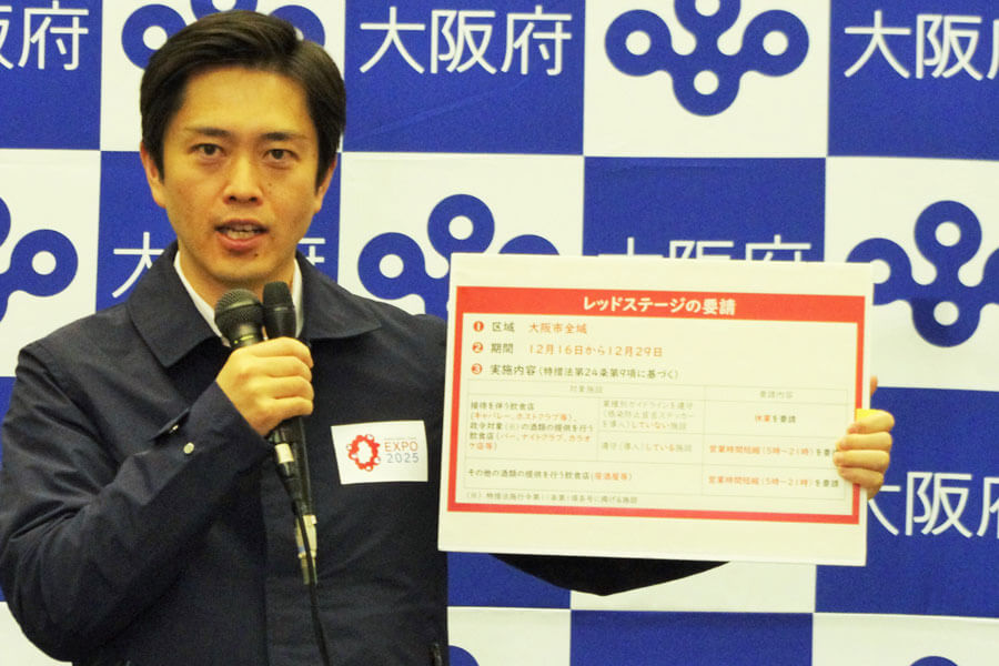 レッドステージの要請を説明する吉村洋文知事(12月14日・大阪府庁)