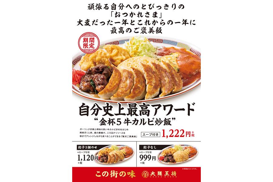 西日本版のメニュー