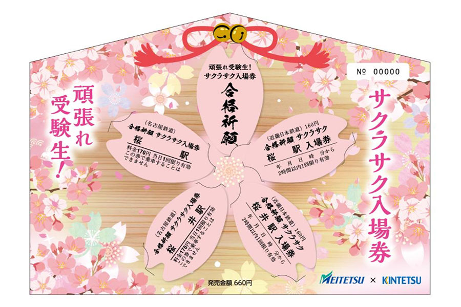 記念入場券「サクラサク入場券」(660円)イメージ