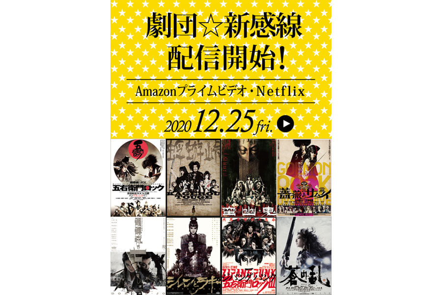 劇団☆新感線の過去作品がオンラインで配信される