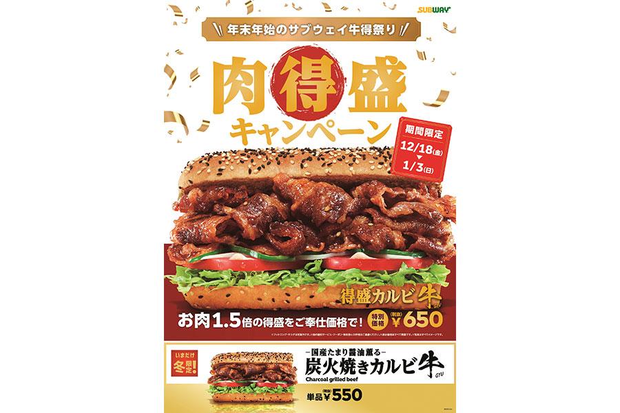 『肉得盛キャンペーン』で登場する、「得盛カルビ・牛」(650円・税別)