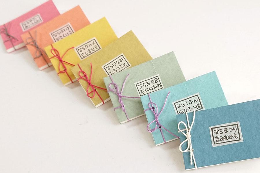 奈良愛をぎゅうぎゅうに詰め込んだという豆絵本「ならえほんシリーズ」