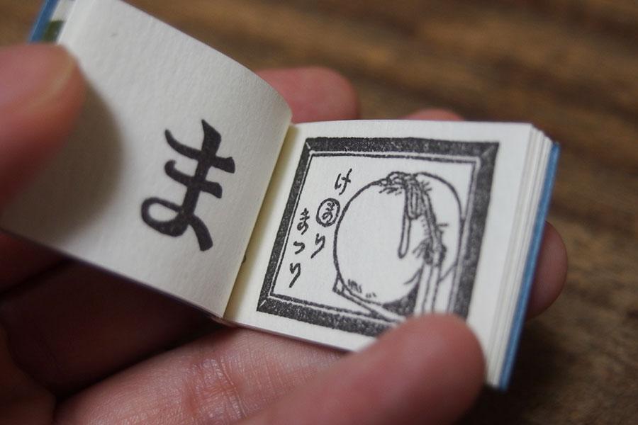 50音順で奈良を表現した豆本