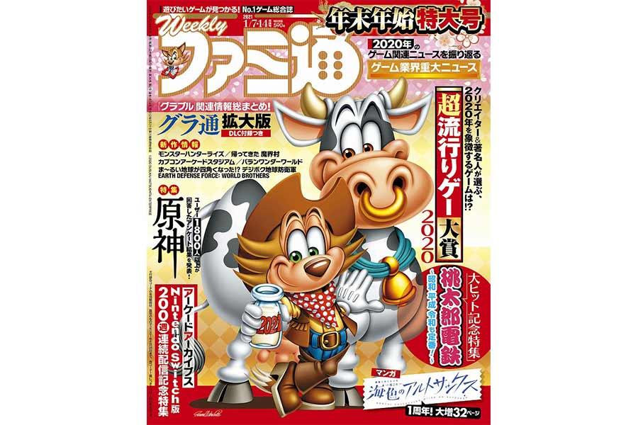 12月24日発売の『週刊ファミ通』(KADOKAWA刊)