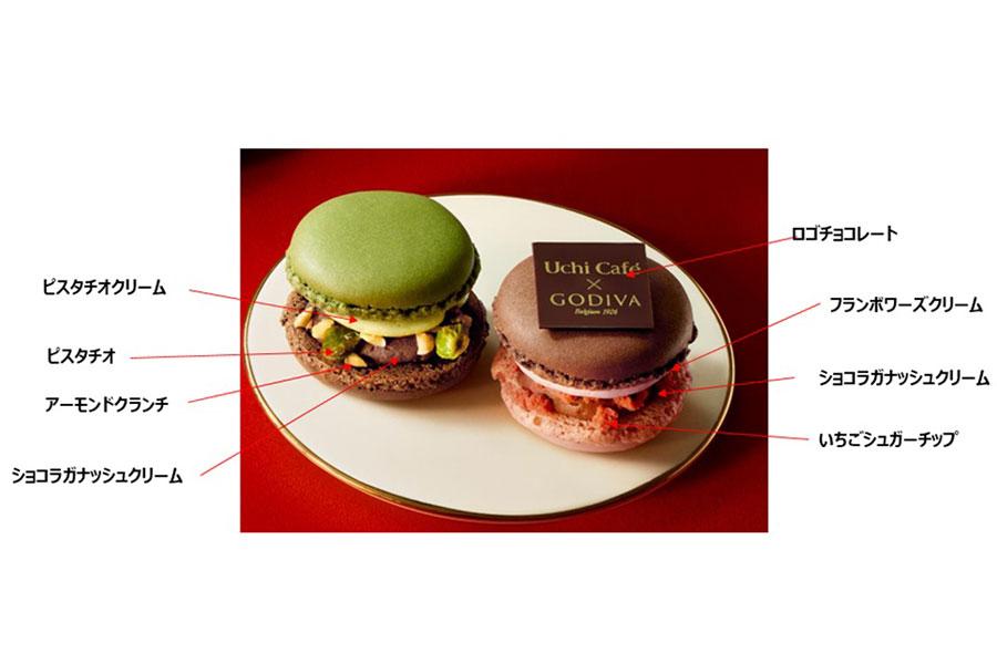 「Uchi Cafe × GODIVA ホリディショコラマカロン 2 個」詳細