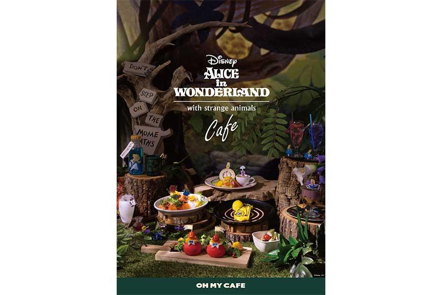 『ふしぎの国のアリス』をモチーフにしたカフェが、2月5日から大阪・心斎橋にオープンする