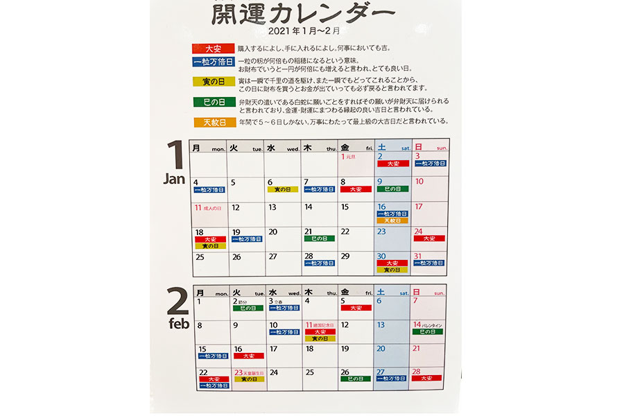 「大丸梅田店」で設置されている開運カレンダー