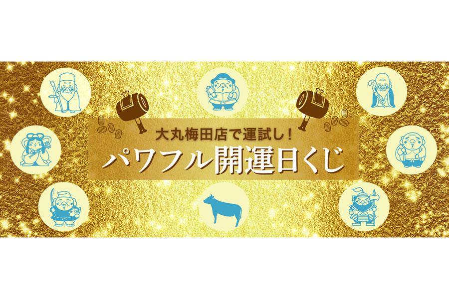 「大丸梅田店」で1月16日までおこなわれている『パワフル開運日くじ』。11000円以上の財布を購入すると、1枚渡され、1月16日に当選番号が発表される