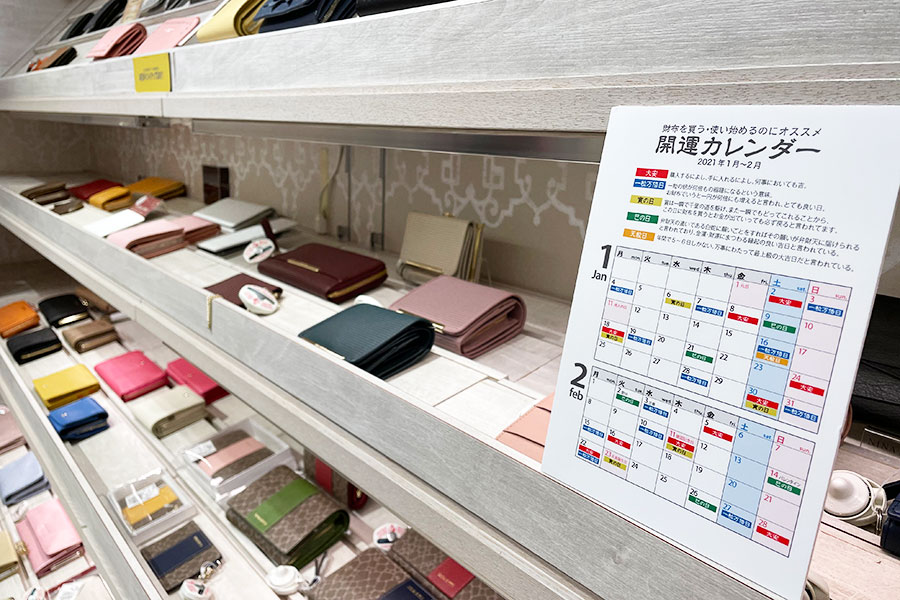 「大丸梅田店」では財布売り場で開運カレンダーを設置