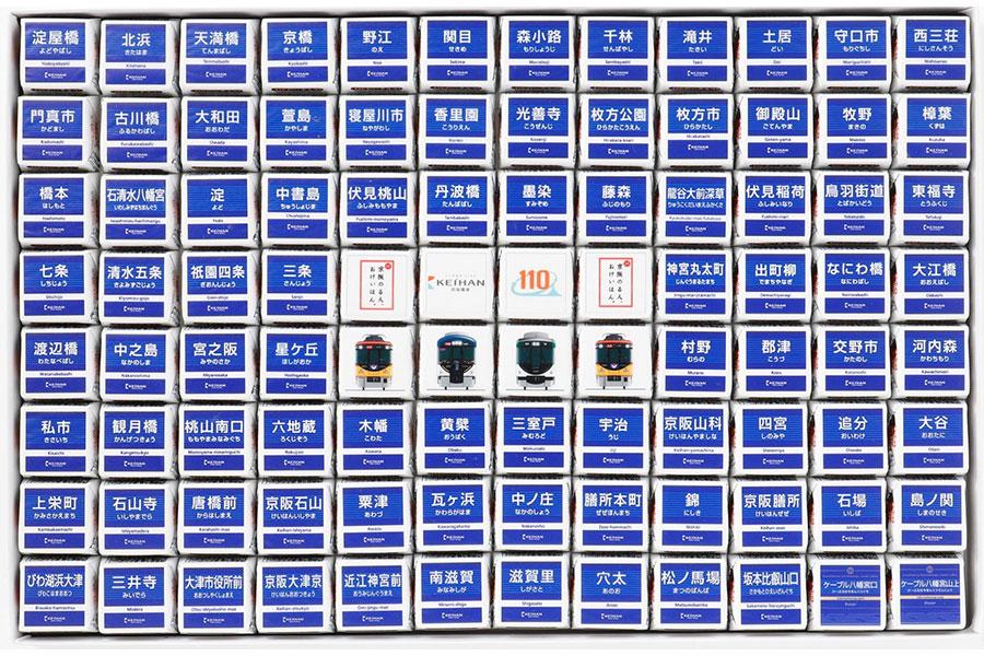 「DECOチョコ オリジナル京阪電車 京阪線・大津線駅コンプリートセット」(8640円・限定80セット)。全駅88個と3車系車両など8個を合わせた96個入り