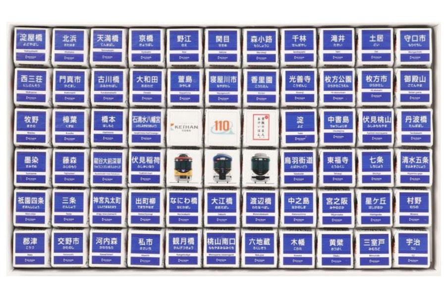 「DECOチョコ オリジナル京阪電車 本線・中之島線・交野線・宇治線セット」(5940円・限定200セット)。各駅60個と車両など6個を合わせた66個入り