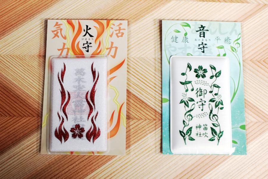 鬼滅ファンに人気、「炎柱」「音柱」お守りが奈良で話題 » Lmaga.jp
