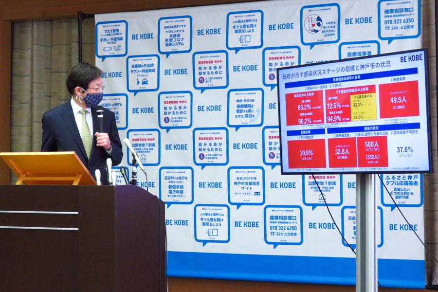 新型コロナウイルス感染症の急拡大に危機感を募らせ、市民に対策を呼び掛ける久元喜造神戸市長(1月14日・神戸市役所)