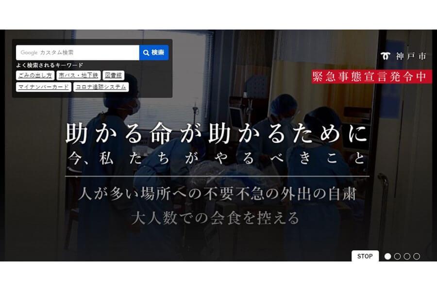 1月14日から市公式サイトのトップ画面も緊急性を帯びている(神戸市公式サイトより)